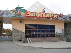 Челябинский зоопарк подрастет на 8 гектаров