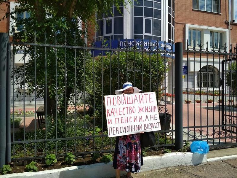 Депутат ГД от Забайкалья поддержал пикетирующих пенсионный фонд читинцев