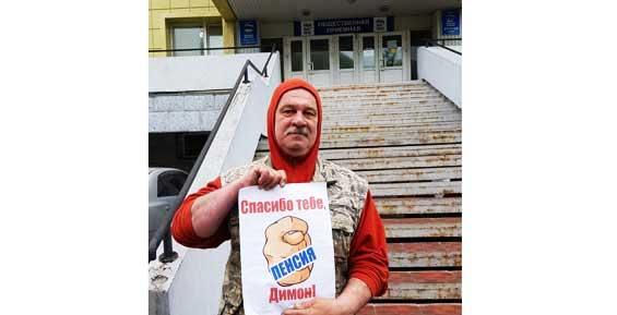 Камчатским профсоюзам запретили пикетировать приемную Дмитрия Медведева