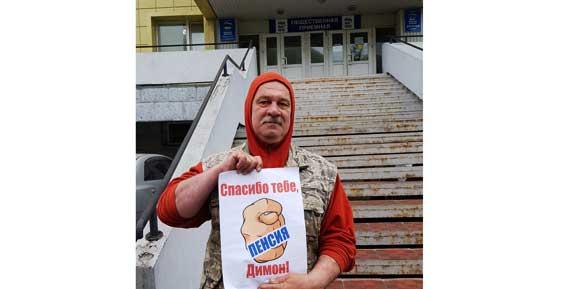 На Камчатке профсоюзы собрались пикетировать приемную Дмитрия Медведева