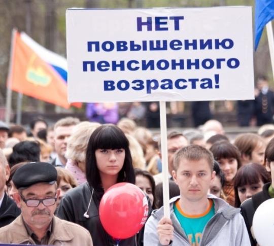 Пикет против повышения пенсионного возраста в Иркутске состоится 25 июня