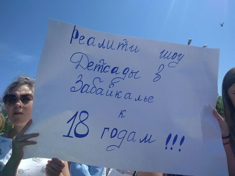 Организатор инициативной группы родителей не получила места в детсаду Читы