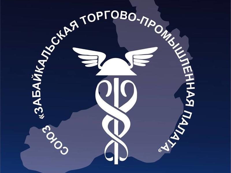 Союз «Забайкальская ТПП»: В крае сформировалась агрессивная внешняя среда вокруг бизнеса