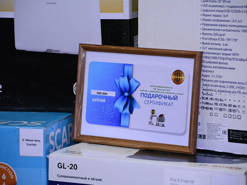 Сертификат на 100 т.р. разыграет АН «Актив-Недвижимость» среди своих клиентов в Чите
