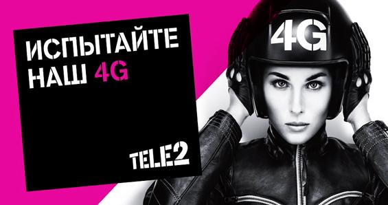 Tele2 запустила скоростной интернет в Октябрьском и Усть-Большерецке
