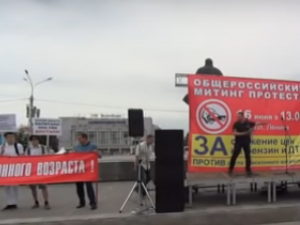 Новые акции протеста против повышения пенсионного возраста пройдут в Коми, Сыктывкаре и Омске