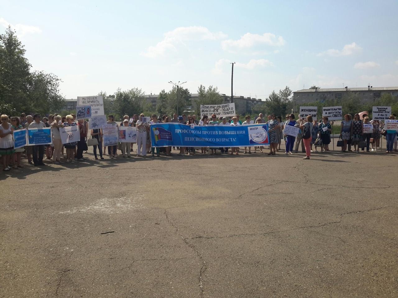 Пикет против повышения пенсионного возраста проходит в Чите