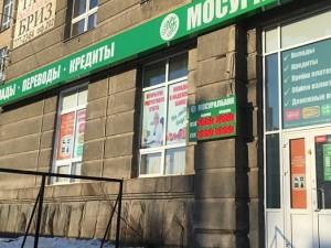 У «Мосуралбанка» отозвали лицензию