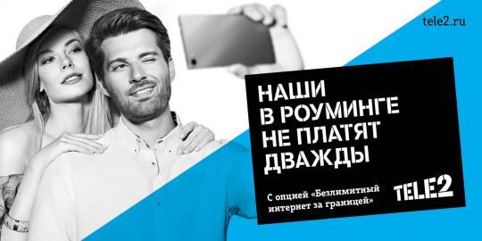 Tele2 предлагает путешественникам безлимитный интернет за границей