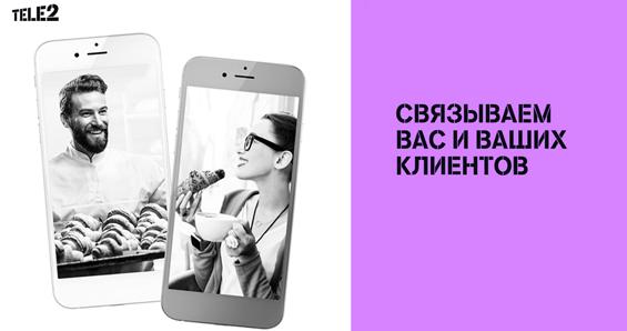 Камчатские B2B-клиенты Tele2 примерят тарифы новых размеров