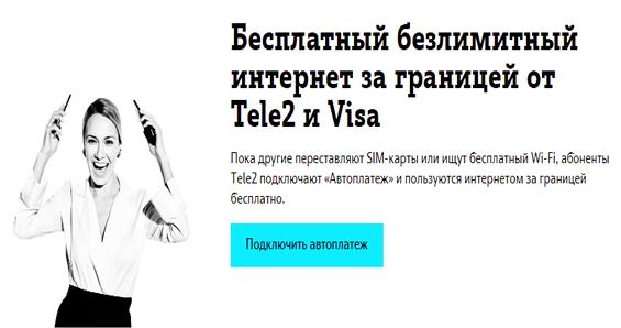 Путешественники с картой Visa пользуются безлимитным интернетом Tele2 бесплатно