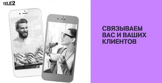 Tele2 предлагает клиентам в Иркутской области новые корпоративные тарифы