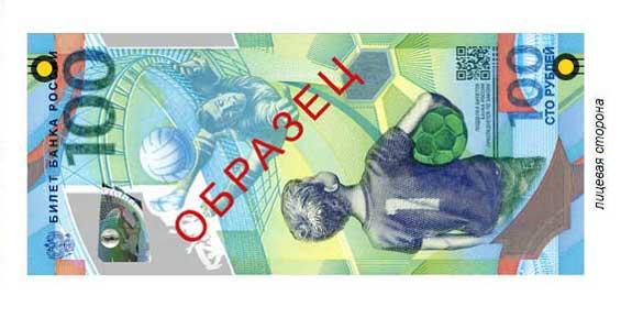Сегодня в денежный оборот на Камчатке поступили памятные банкноты