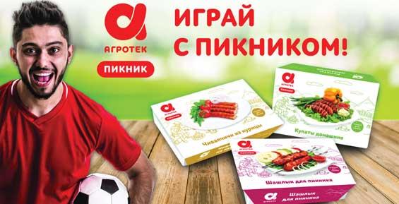 На Камчатке «Агротек» подготовил для своих покупателей футбольные призы