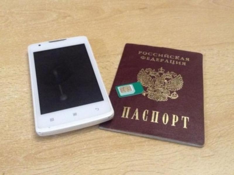 Номер мобильного телефона хотят приравнять к паспорту в России