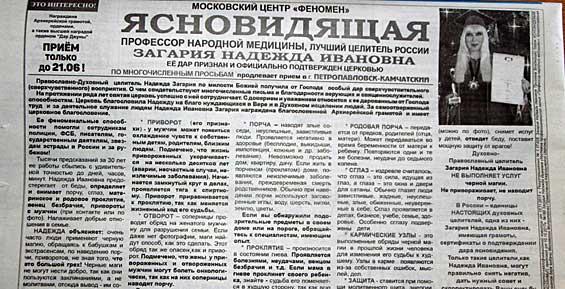 Камчатская епархия открестилась от ясновидящего профессора
