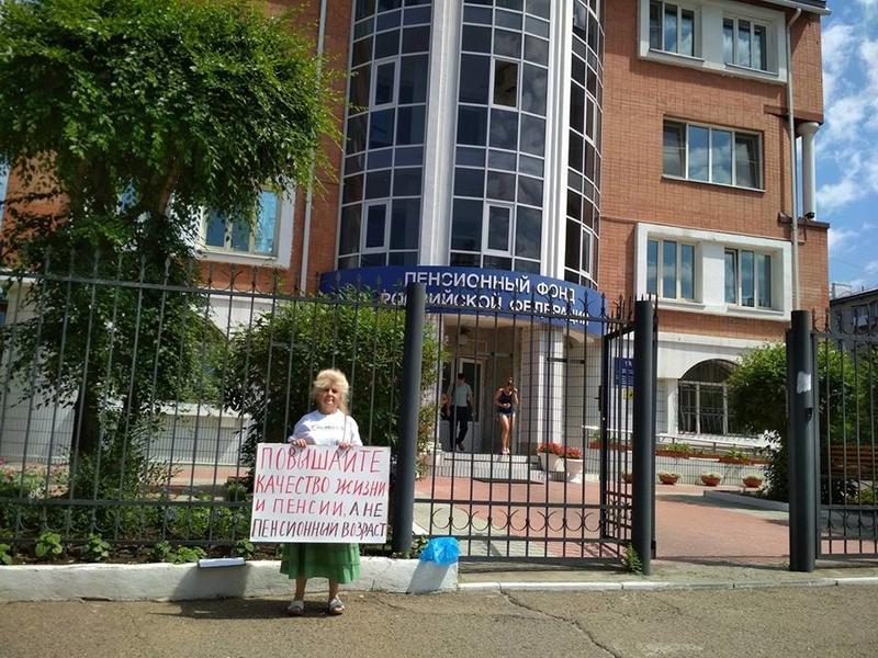 Активисты проводят в Чите пикеты против повышения пенсионного возраста