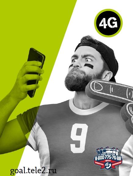 Tele2 предложила футбольным болельщикам специальные тарифы