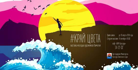 Молодые художники Камчатки смогут заявить о себе на выставке #КрайЦВЕТА