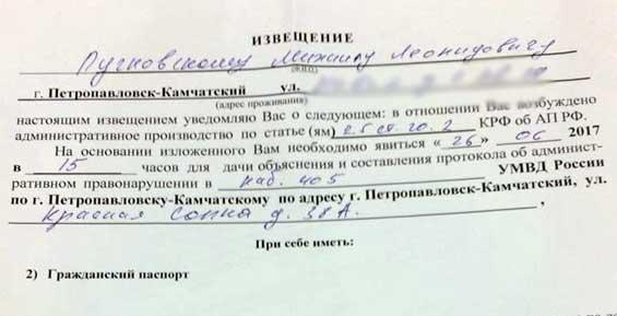 Полицейский пообещал серьезно заняться камчатским депутатом Пучковским