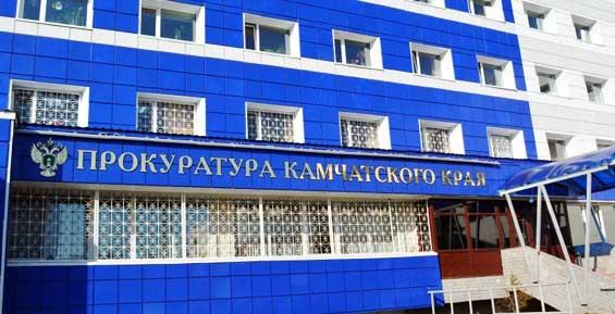 На Камчатке наказали чиновника, который отказал многодетной семье в праве на земельный участок