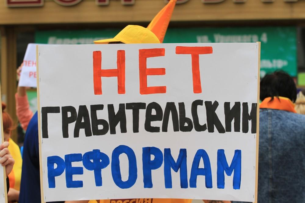 Пикет против повышения пенсионного возраста. Репортаж Бабра