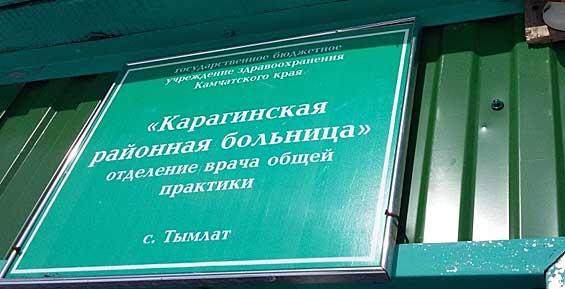 На Камчатке прокуратура нашла множество нарушений в отделении врача общей практики