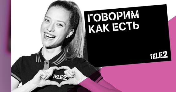 Tele2 провела «День открытых людей» на Камчатке