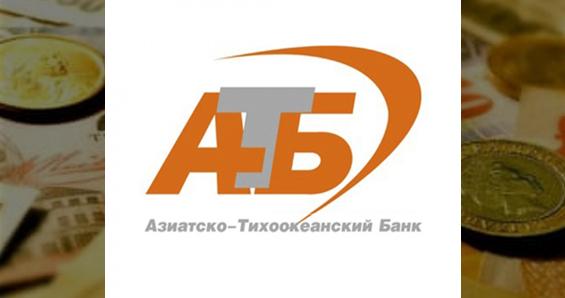 АТБ предоставил кредит ООО «Поларис» из Петропавловска-Камчатского