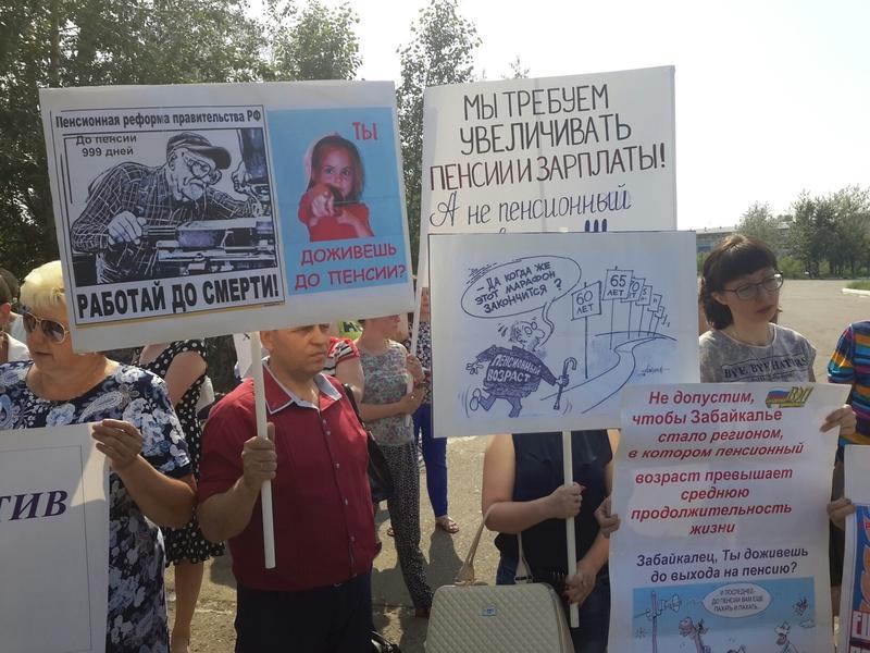 Митинг против повышения НДС и пенсионного возраста пройдет в Чите
