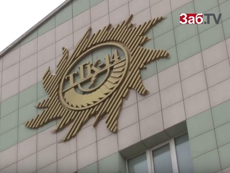 Суд между ТГК-14 и властями Читы на 87,2 млн р отложен до конца июля