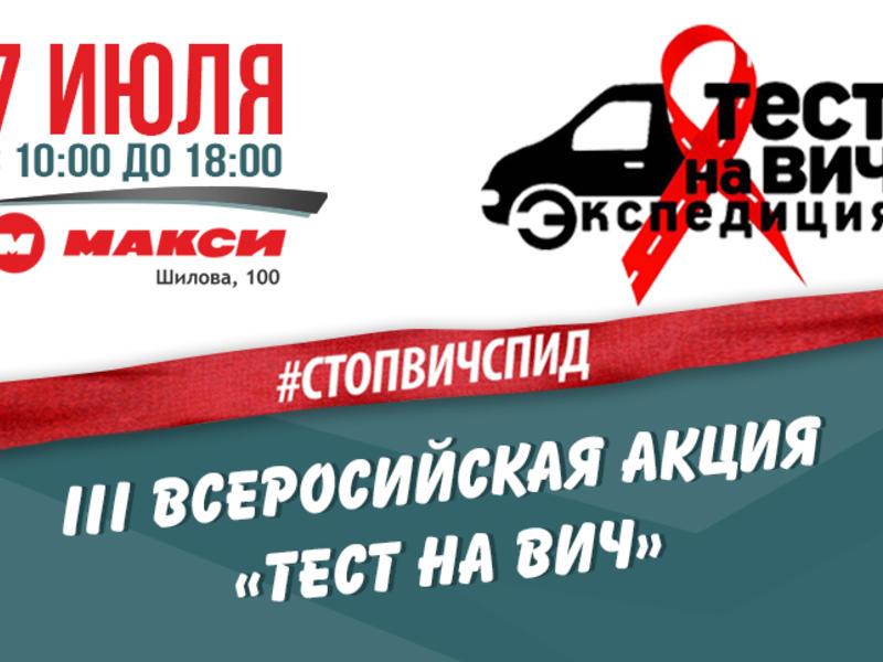 Тестирование на ВИЧ пройдёт в «Макси» во время всероссийской акции
