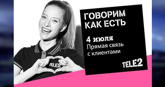 Скажут как есть: Tele2 проводит 12-й «День открытых людей» на Камчатке
