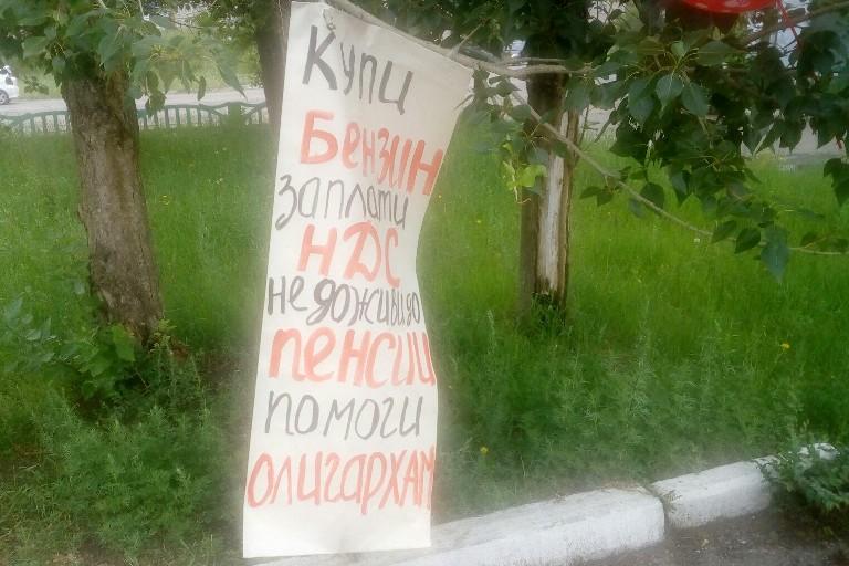 Читинцы вышли на митинг против повышения пенсионного возраста, НДС и цен на ГСМ