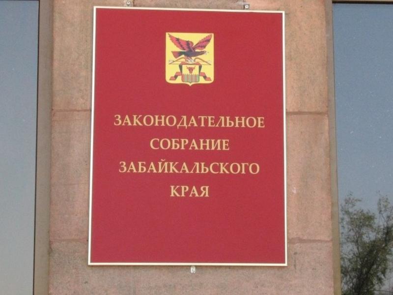 Забайкальские парламентарии изменили вид депутатского удостоверения
