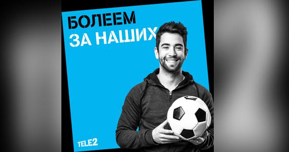 После выхода России в 1/4 ЧМ абоненты Tele2 скачали в 2,5 раза больше трафика, чем в Новый год