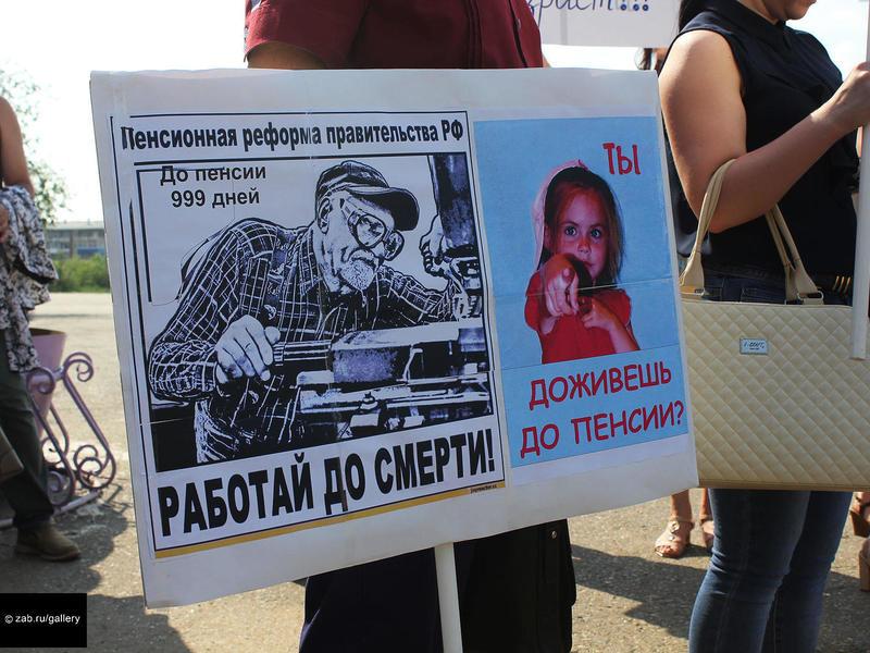 Штаб по пиар-продвижению пенсионной реформы создали в Кремле - СМИ