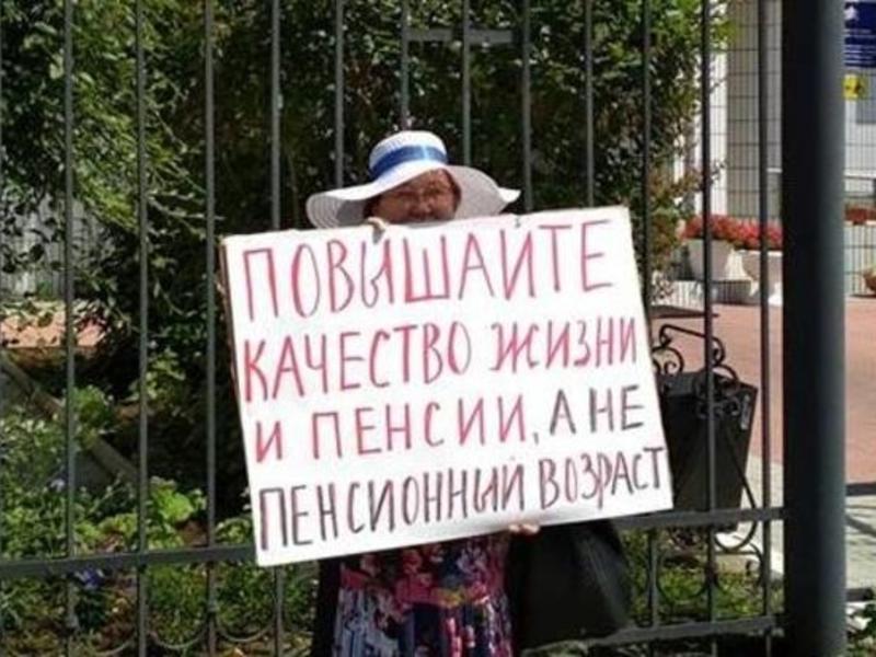 Митинг против повышения пенсионного возраста состоится в Чите