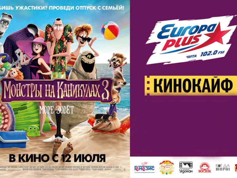 Премьеру фильма «Монстры на каникулах 3» представила горожанам радиостанция  «Европа плюс Чита»