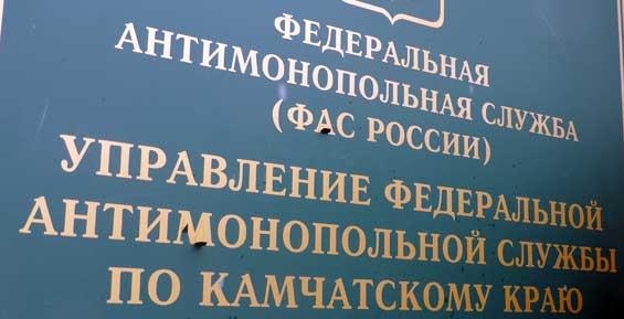Руководителя управления ФАС на Камчатке Ирину Светлову уволили