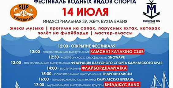 Жителей Петропавловска приглашают на фестиваль водных видов спорта