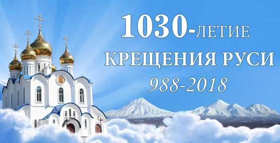 Камчатская епархия приглашает жителей края на празднование 1030-летия крещение Руси