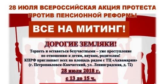 Камчатцев приглашают на всероссийский митинг против пенсионной реформы