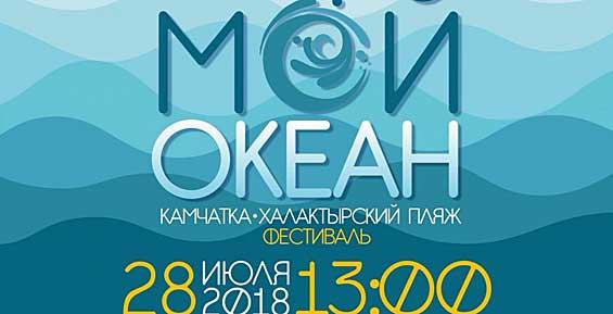 На фестиваль «Мой океан» можно будет доехать на бесплатном автобусе