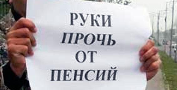 Камчатские коммунисты вновь выйдут на митинг против повышения пенсионного возраста