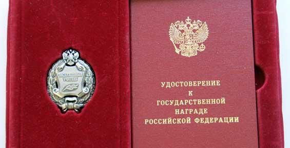 Педагогам Камчатки присвоили звание «Заслуженный учитель Российской Федерации»