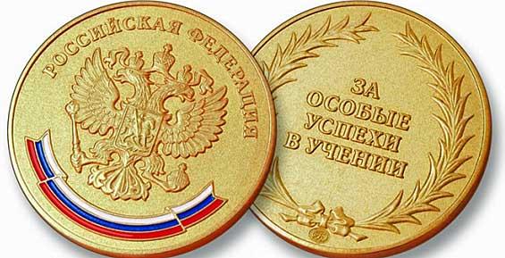 На Камчатке более 100 выпускников окончили школу с «золотой» медалью