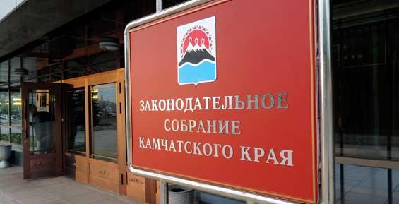 Камчатские депутаты поддержали проект закона повышения пенсионного возраста