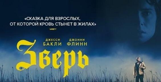 Камчатцев приглашают на премьеру и обсуждение загадочного фильма «Зверь»