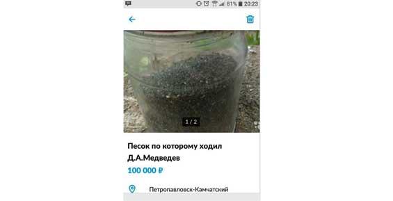 На Камчатке выставили на продажу песок, по которому ходил Медведев